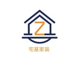 阳江宅基家装企业标志设计