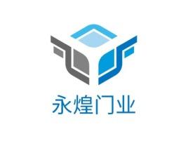 合肥永煌门业企业标志设计
