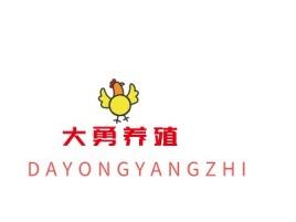 茂名大勇养殖品牌logo设计
