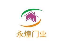 汕尾永煌门业企业标志设计