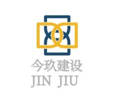 苏州今玖建设JIN JIU企业标志设计