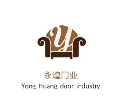 武汉Yong Huang door industry企业标志设计