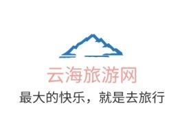 沈阳云海旅游网logo标志设计