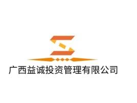 成都广西益诚投资管理有限公司企业标志设计