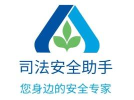 长沙司法安全助手公司logo设计
