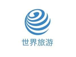 苏州世界旅游logo标志设计