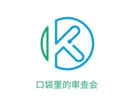 阳江口袋里的审查会公司logo设计
