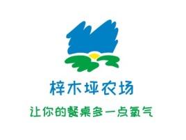 大连梓木坪农场品牌logo设计