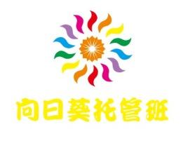 韶关向日葵托管班logo标志设计