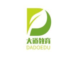茂名大道教育logo标志设计