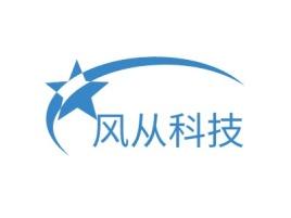 济南风从科技公司logo设计