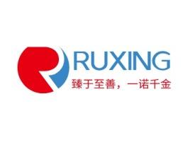 揭阳RUXING公司logo设计