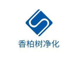 梅州香柏树净化企业标志设计