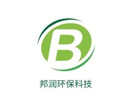 青岛邦润环保科技企业标志设计