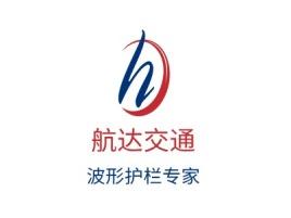 云浮航达交通企业标志设计