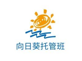 梅州向日葵托管班logo标志设计