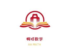 太原啊呀数学logo标志设计