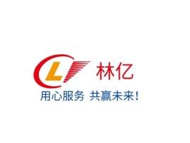 江门用心服务 共赢未来!公司logo设计