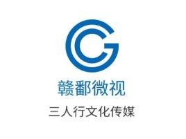 东莞赣鄱微视logo标志设计