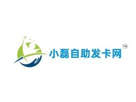 梅州小磊自助发卡网公司logo设计