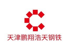 河源天津鹏翔浩天钢铁企业标志设计