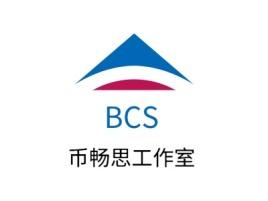 长沙币畅思工作室公司logo设计