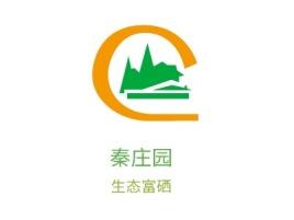 梅州秦庄园品牌logo设计