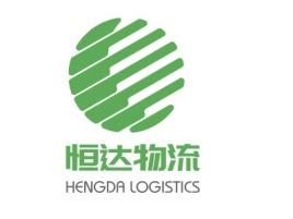 阳江恒达物流企业标志设计