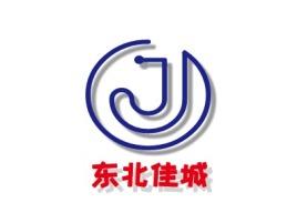 江门东北佳城公司logo设计