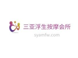 江门三亚浮生按摩会所门店logo设计