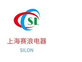茂名上海赛浪电器公司logo设计