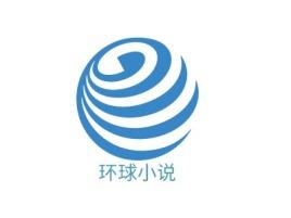 西安环球小说公司logo设计
