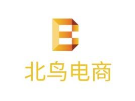 惠州北鸟电商店铺标志设计