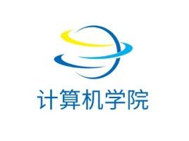 苏州计算机学院公司logo设计