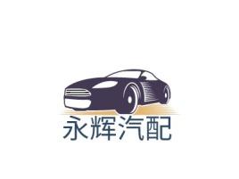 阳江永辉汽配公司logo设计