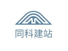 太原同科建站公司logo设计