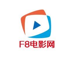 汕尾F8电影网公司logo设计