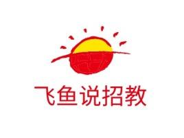 西安飞鱼说招教logo标志设计