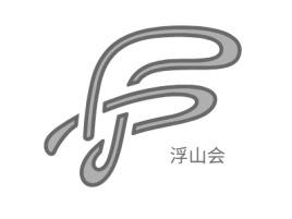 浮山会logo标志设计