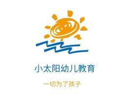 小太阳幼儿教育logo标志设计