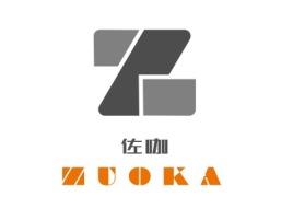 武汉Z U O K A企业标志设计
