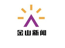 佛山JIN SHAN NEWSlogo标志设计