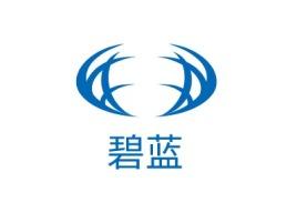 深圳碧蓝公司logo设计