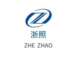 江门浙照公司logo设计