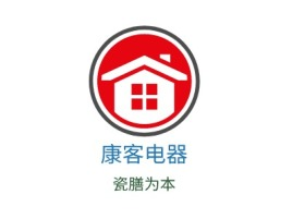 青岛康客电器企业标志设计