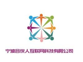 西安宁波合伙人互联网科技有限公司公司logo设计