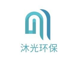 济南沐光环保企业标志设计