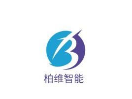 韶关柏维智能企业标志设计
