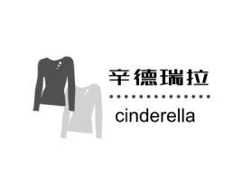 广州cinderella店铺标志设计