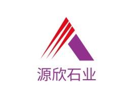 韶关源欣石业企业标志设计